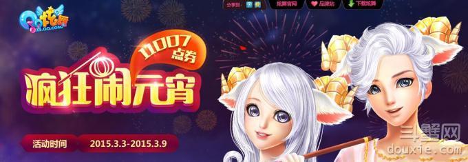 QQ炫舞疯狂闹元宵活动介绍 QQ炫舞疯狂闹元宵活动奖励一览