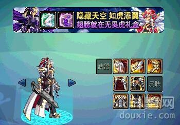 DNF鬼剑士新天空套外观展示 鬼剑士极天幻翼套装什么样