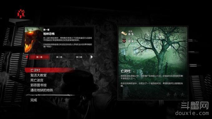 僵尸部队三部曲选择其它两个剧本怎么操作