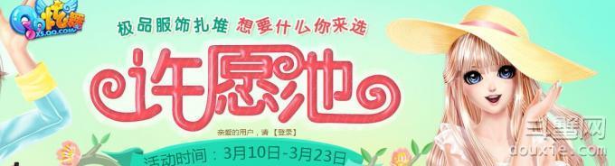 QQ炫舞3月许愿池活动介绍 QQ炫舞3月许愿池活动奖励一览