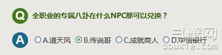 剑灵全职业的专属八卦在什么NPC那可以兑换