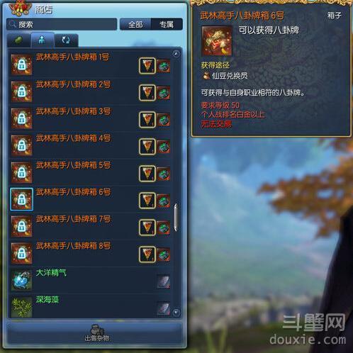 剑灵12日新版PVP传说八卦属性一览 12日武林高手八卦牌仙豆数量攻略