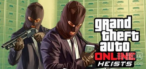 GTA5OL抢劫模式怎么玩 GTA5OL抢劫模式内容详解