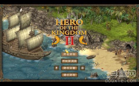 王国英雄2部分物品具体位置解析