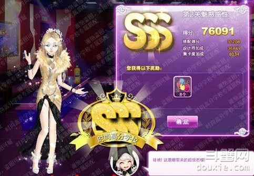 QQ炫舞旅行挑战第17期魅惑性感SSS搭配高分指南 第2关魅惑性感SSS搭配图解