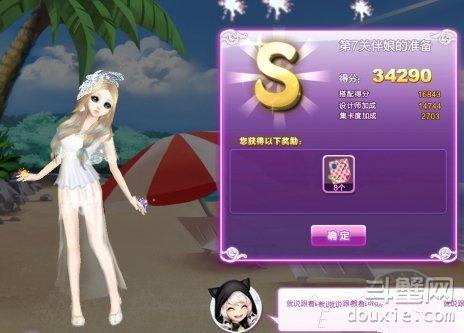 QQ炫舞旅行挑战十七期第7关伴娘的准备怎么搭配