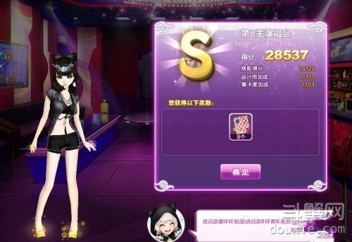QQ炫舞旅行挑战十七期第8关演唱会怎么搭配