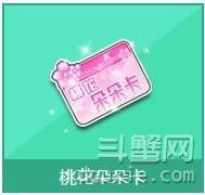QQ飞车桃花朵朵卡怎么获得 QQ飞车桃花朵朵卡打开有什么奖励