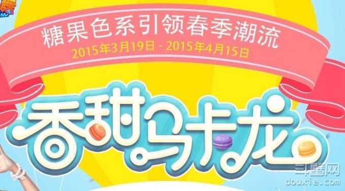 QQ炫舞香甜马卡龙活动参加地址 香甜马卡龙系列服饰有哪些