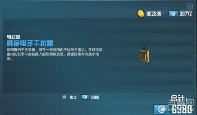 使命召唤OL黄金电子干扰器怎么得 黄金电子干扰器有什么用图释