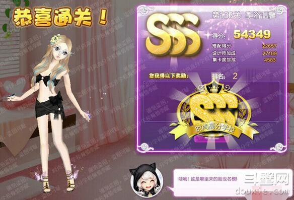 QQ炫舞设计师生涯第138关享浴温馨SSS搭配攻略 第138关享浴温馨SSS搭配图解