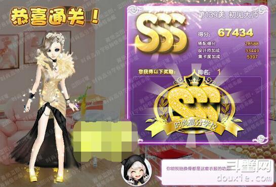 QQ炫舞设计师生涯第139关初见大师SSS搭配攻略 第139关初见大师SSS搭配图解
