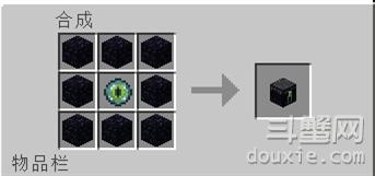 我的世界末影箱怎么制作 我的世界末影箱合成方法介绍