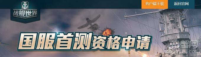 战舰世界激活码怎么得 战舰世界激活码获取方法汇总