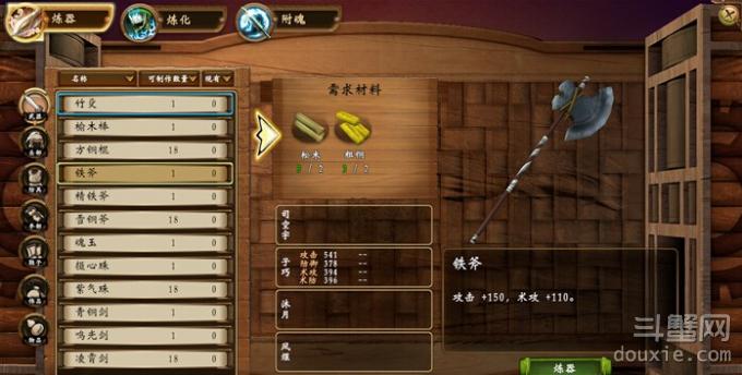 轩辕剑外传穹之扉铁斧合成材料是什么 铁斧怎么合成
