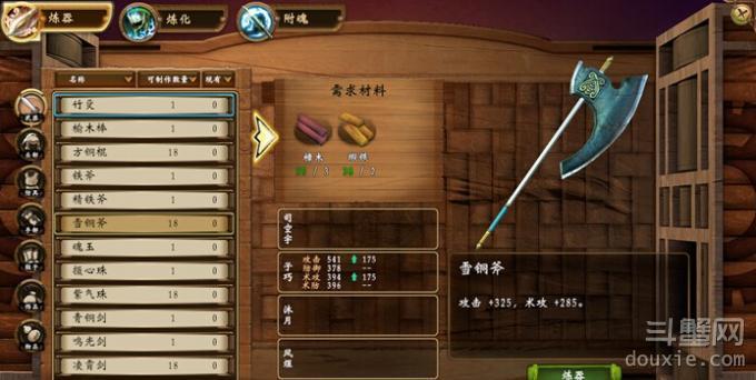 轩辕剑外传穹之扉雪铜斧合成材料是什么 雪铜斧怎么合成