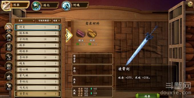 轩辕剑外传穹之扉凌霄剑合成材料是什么 凌霄剑怎么合成