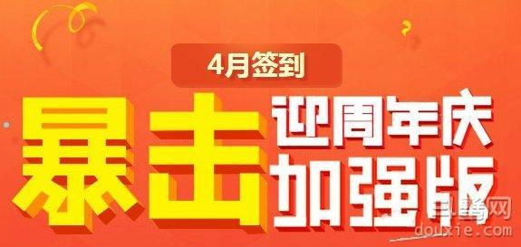 QQ炫舞4月签到暴击迎周年庆加强版在哪里签到有什么奖励