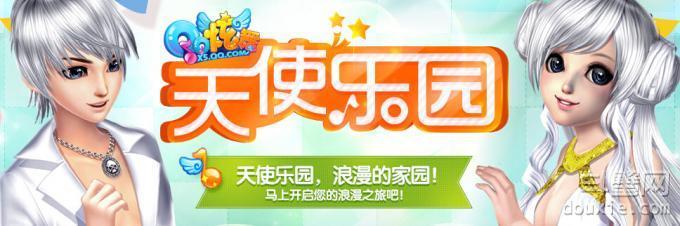 QQ炫舞2015年清明节天使乐园活动地址 2015年四月更新天使乐园最新玩法介绍