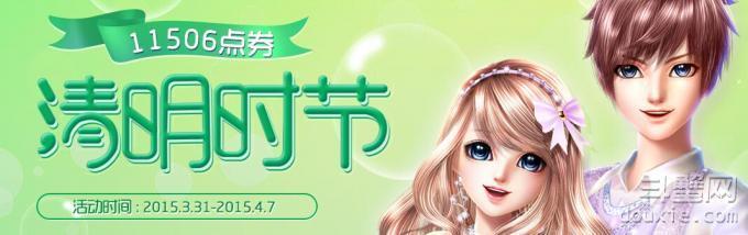 QQ炫舞清明时节11506点券永久上衣活动地址 2015年清明时节活动详情