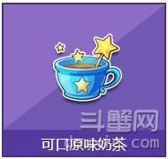 QQ飞车可口原味奶茶打开有什么奖励 可口原味奶茶购买地址
