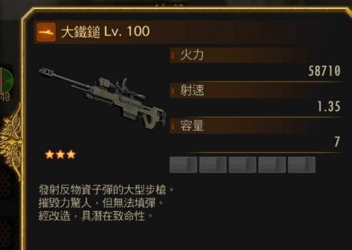 生化危机启示录2突袭模式终极神器大铁锤狙击枪怎么得 属性一览
