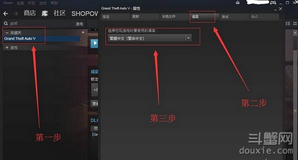 GTA5PC中文怎么设置 GTA5PC中文设置方法介绍