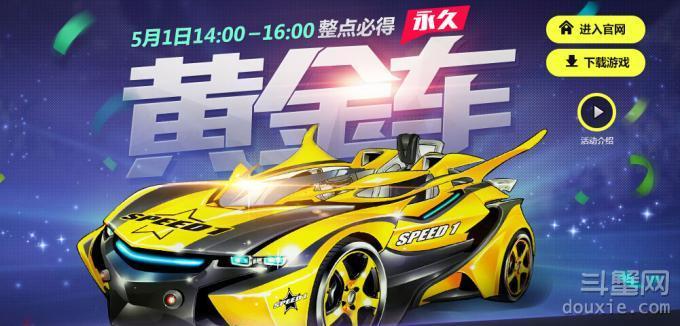 QQ飞车5月1日14点16点整点在线得黄金车活动地址 2015五一活动黄金车属性一览