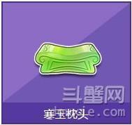QQ飞车寒玉枕头打开有什么奖励 寒玉枕头购买地址介绍