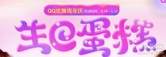 QQ炫舞周年庆生日蛋糕活动地址 生日蛋糕奖励领取攻略