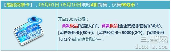 QQ飞车超能英雄卡多少钱 超能英雄卡打开有什么奖励