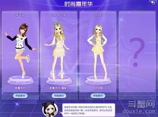 QQ炫舞时尚嘉年华是什么 时尚嘉年华怎么玩