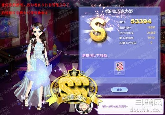 QQ炫舞旅行挑战21期第8关巧克力姬SSS搭配