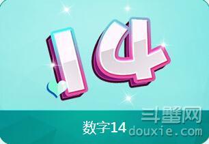 QQ飞车数字14怎么获得 1314飞车节活动数字14获得方法