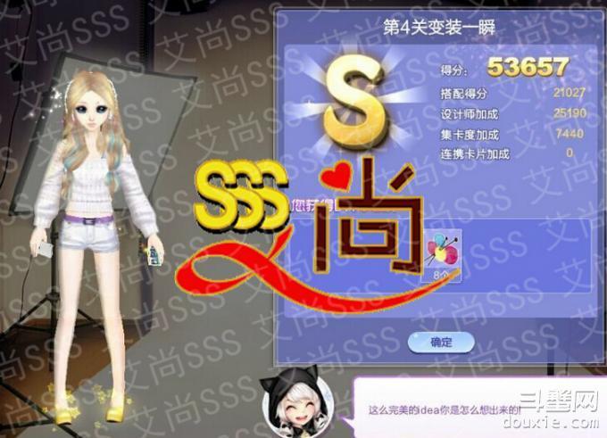 QQ炫舞第23期第4关变装一瞬SSS搭配 旅行挑战变装一瞬S图