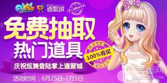 QQ炫舞福利周活动 QQ炫舞热门道具免费抽取