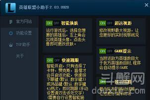 LOL小助手V5.2.1下载分享 小助手V5.2.1有什么功能