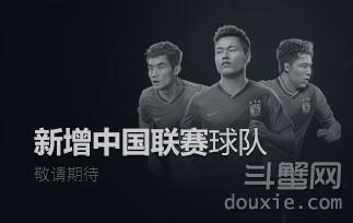 FIFA Online3新中国联赛球队加入 8月新版内容提前曝光