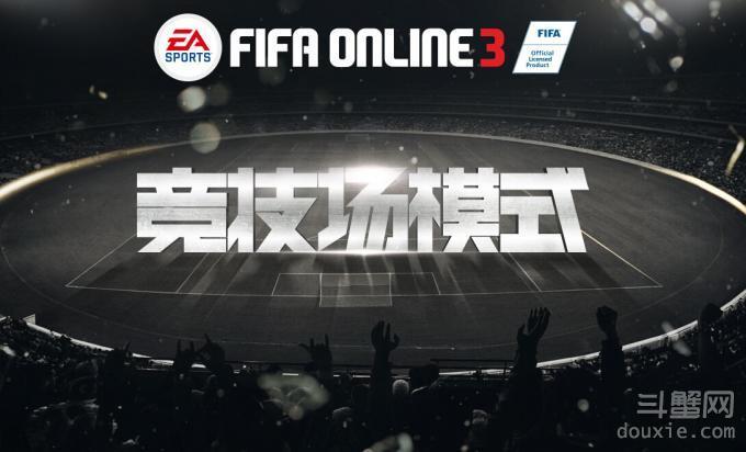 FIFA Online3竞技场模式怎么玩 竞技场模式玩法详解