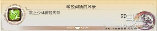 剑网三少林藏经阁怎么上去 藏经阁顶的风景成就跳法攻略
