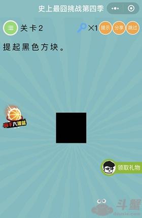 微信史上最囧挑战第四季提起黑色方块通关攻略