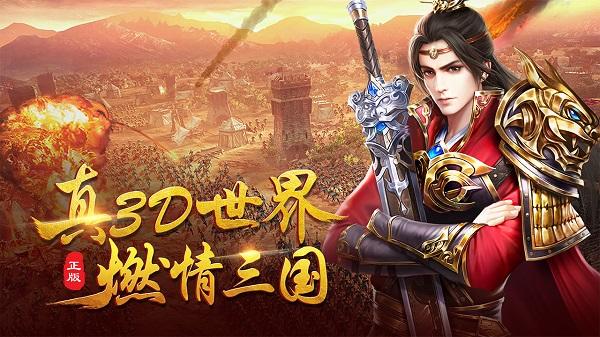 正版三国经典屠龙志国战RPG精品今日首发