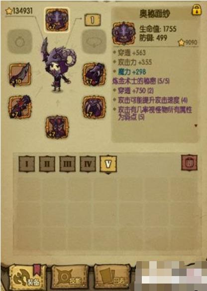 贪婪洞窟炼金套装介绍 炼金术士的秘密套装获取方法