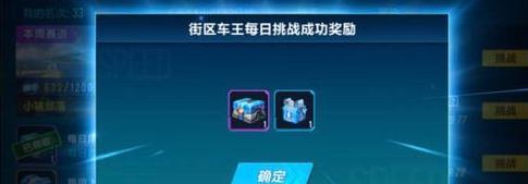 qq飞车手游罗森宝箱怎么获得 罗森宝箱获得方法介绍