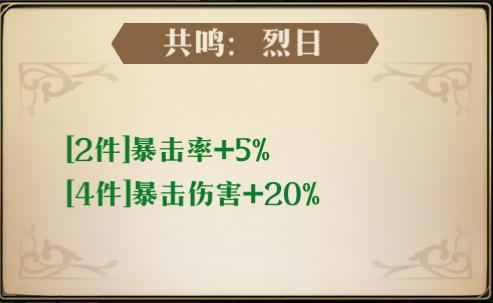 梦幻模拟战手游烈日怎么样 烈日附魔英雄推荐