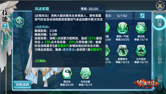 新剑侠情缘110级阶段华山主动技能等级提升以及加点推荐