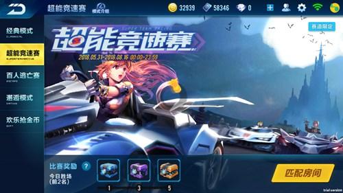 QQ飞车超能竞速赛怎样玩 超能竞速赛玩法解析