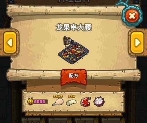 黑暗料理王龙果串大腰怎样做 龙果串大腰配方一览