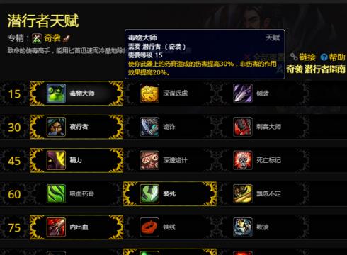 魔兽世界8.0潜行者奇袭最新天赋加点推荐_魔兽世界8.0奇袭潜行者天赋
