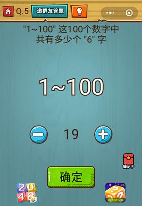 微信烧脑大作战游戏1~100这100个数字中共有多少个6字通关攻略